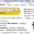 Как я размещал объявления Яндекс.Директ в качестве частного лица и в личных целях.