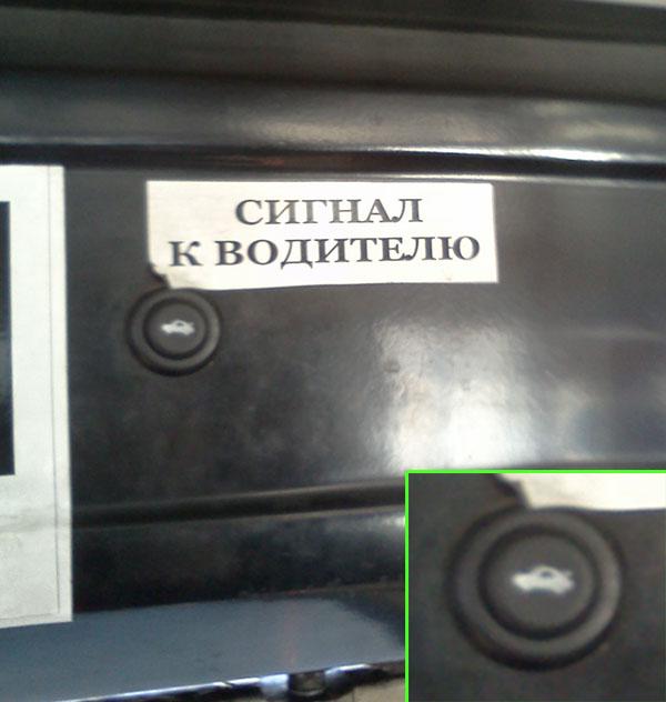 Надпись в салоне троллейбуса. Идиотека